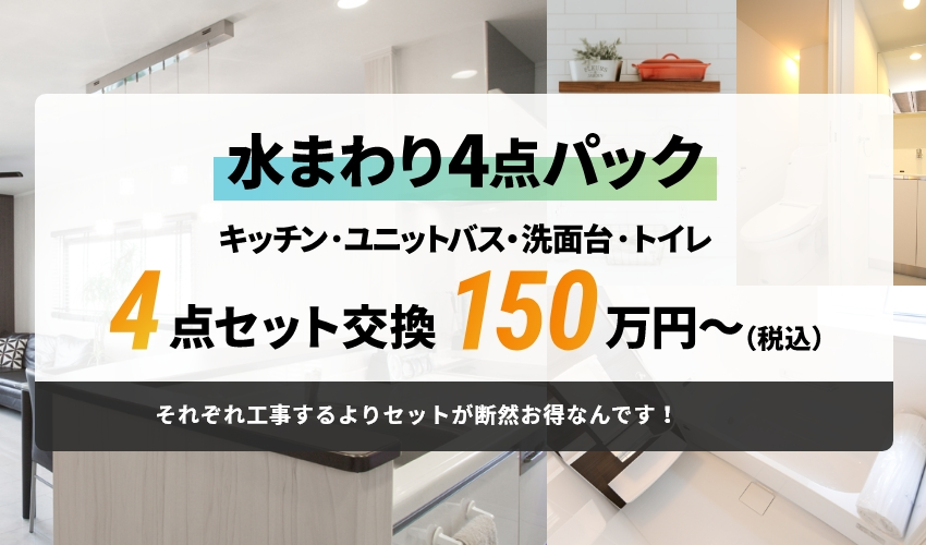 水廻り4点パック キッチン・洗面台・ユニットバス・トイレ 4点セット交換150万円~ それぞれ工事するよりセットが断然お得なんです!
