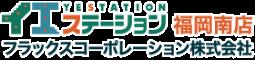 イエステーション福岡南店フラックスコーポレーション株式会社