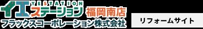 イエステーション福岡南店 フラックスコーポレーション株式会社 リフォームサイト