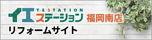 イエステーション福岡南店リフォームサイト